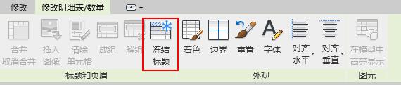 Revit 2021简体中文正式版