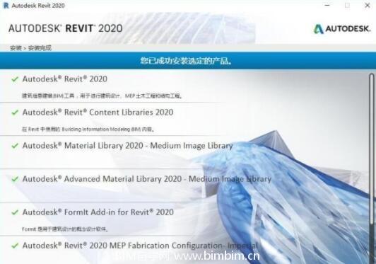 Revit2020官方简体中文版