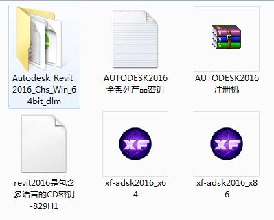 Autodesk Revit 2016 简体中文安装版
